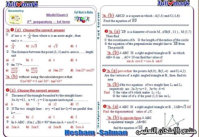 exam-eg.com_157582786664451.jpg