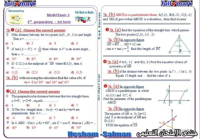 exam-eg.com_157582786666532.jpg