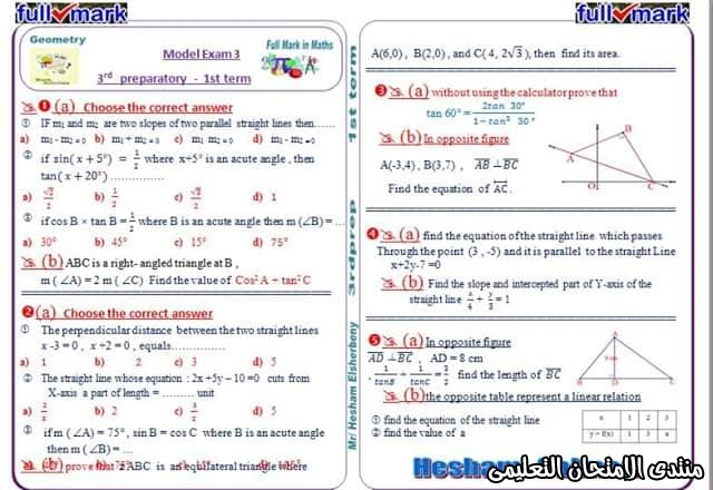 exam-eg.com_157582786668473.jpg