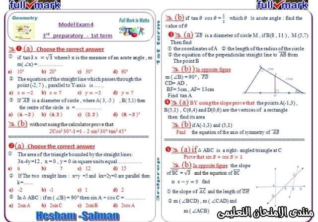 exam-eg.com_157582786670464.jpg