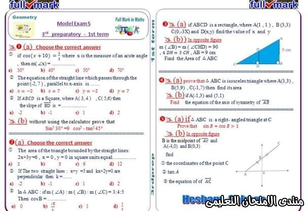 exam-eg.com_157582786672445.jpg