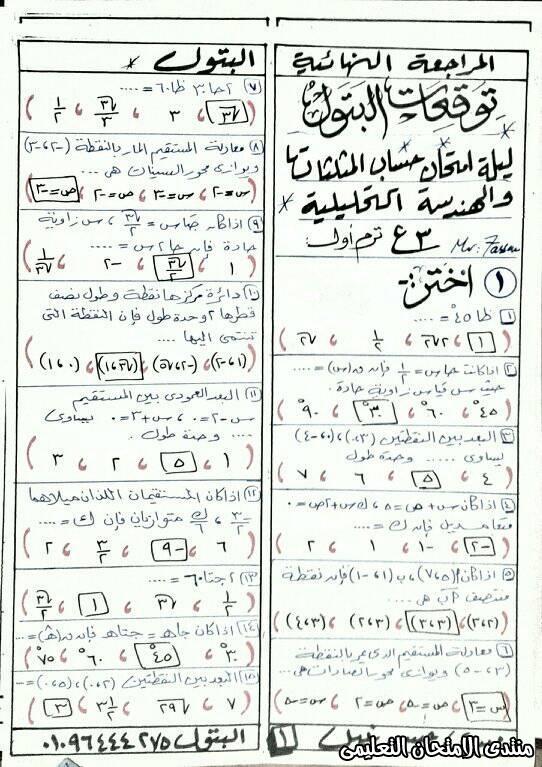 exam-eg.com_157582835933771.jpg