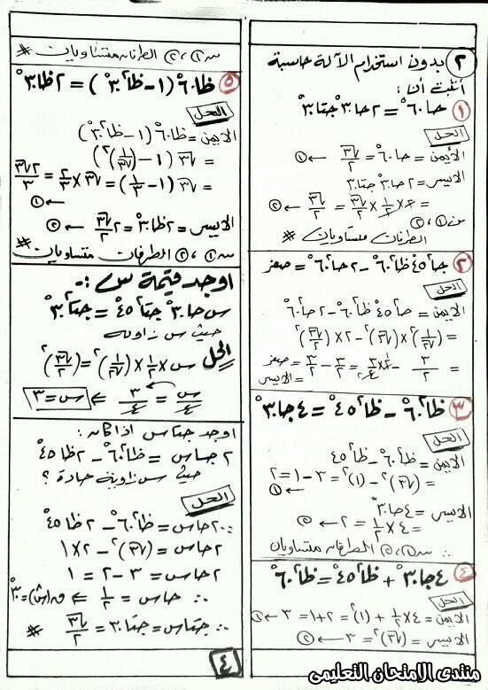 exam-eg.com_157582835941814.jpg