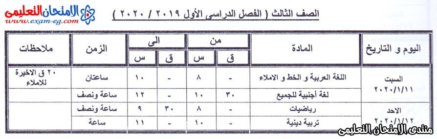 جدول الصف الثالث الابتدائى بكفر الشيخ