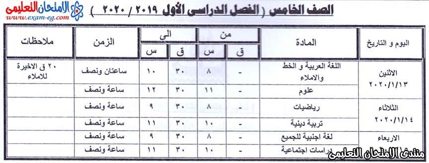 جدول الصف الخامس الابتدائى بكفر الشيخ