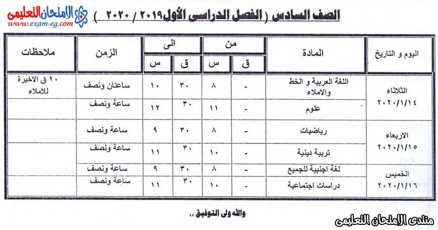 جدول الصف السادس الابتدائى بكفر الشيخ