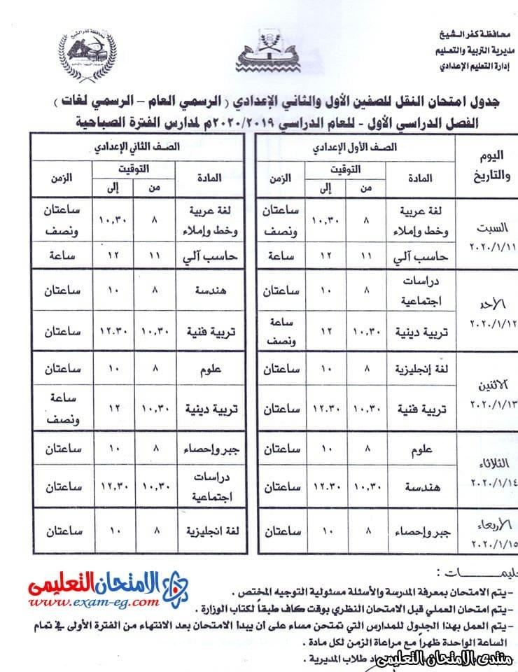 جدول الصف الاول والثانى الاعدادى بكفر الشيخ