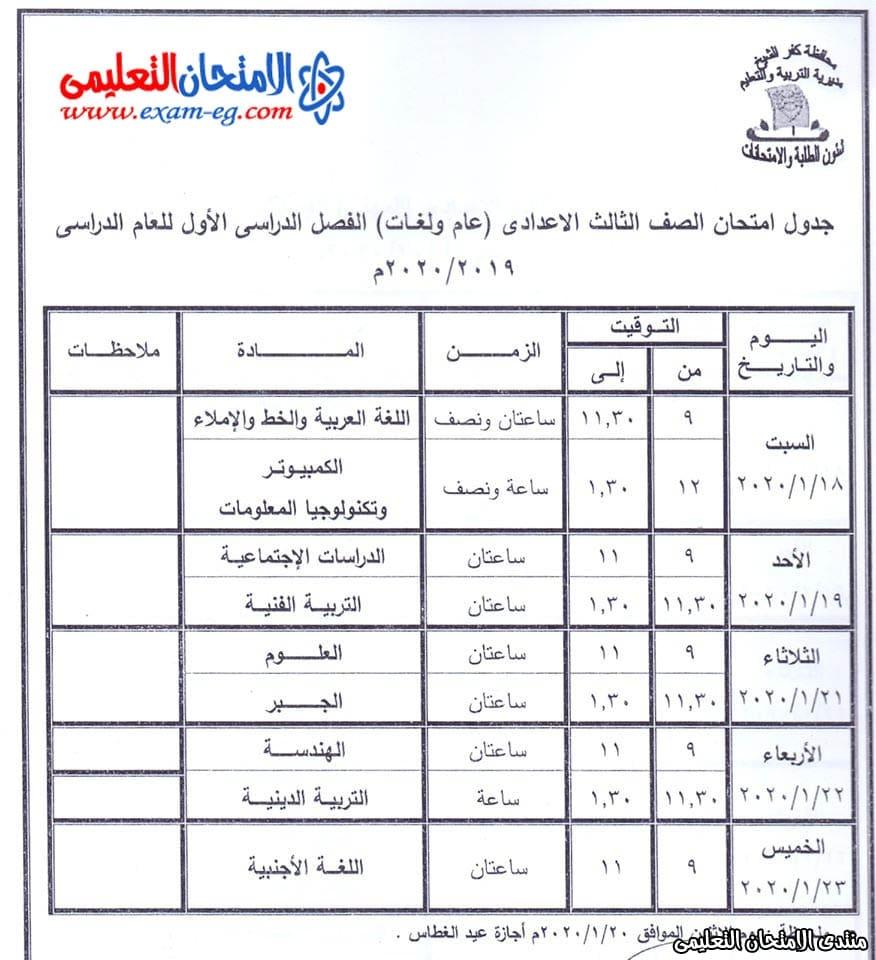 جدول الصف الثالث الاعدادى بكفر الشيخ