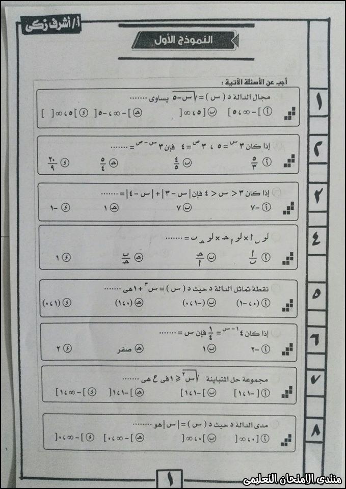 exam-eg.com_157602448769361.jpg