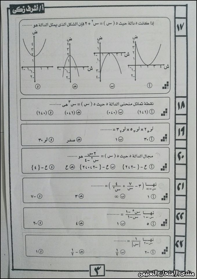 exam-eg.com_157602448776693.jpg
