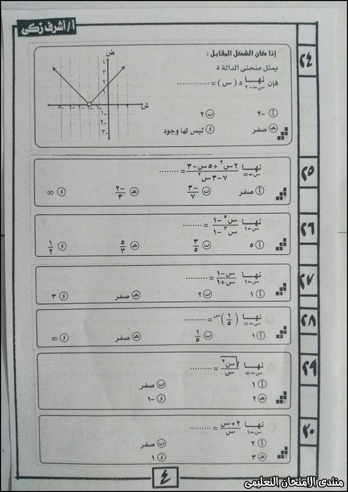 exam-eg.com_157602448780164.jpg