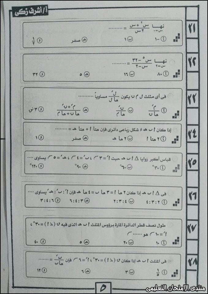 exam-eg.com_157602448783555.jpg