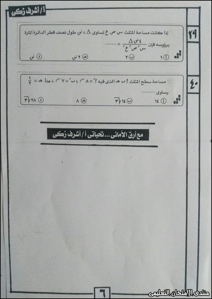 exam-eg.com_157602448787086.jpg