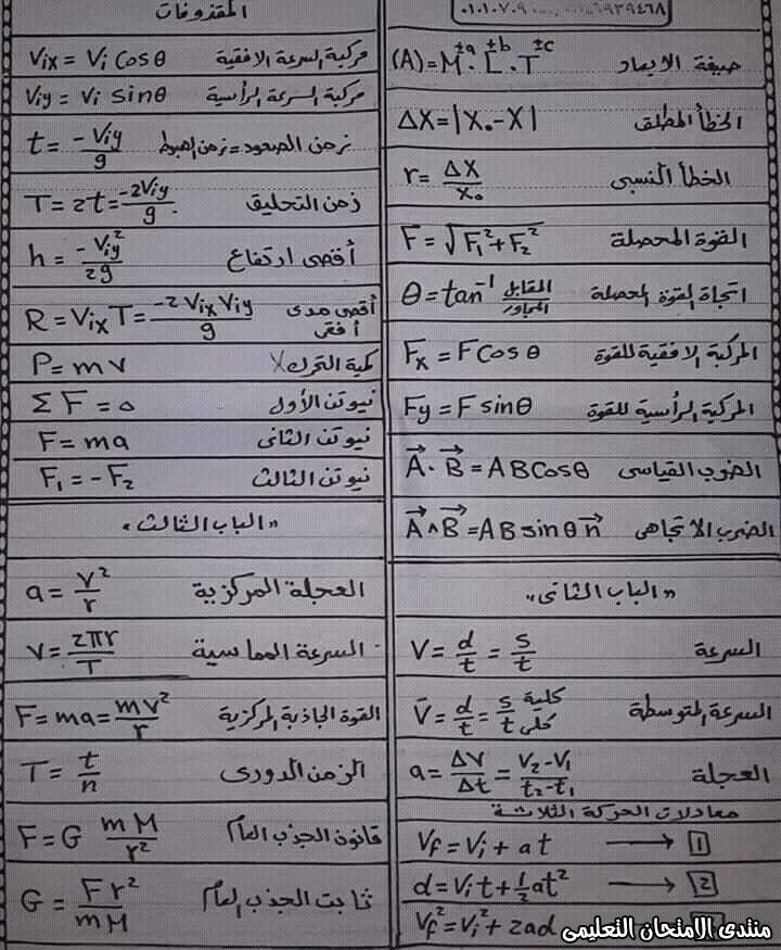 exam-eg.com_157602621996621.jpg