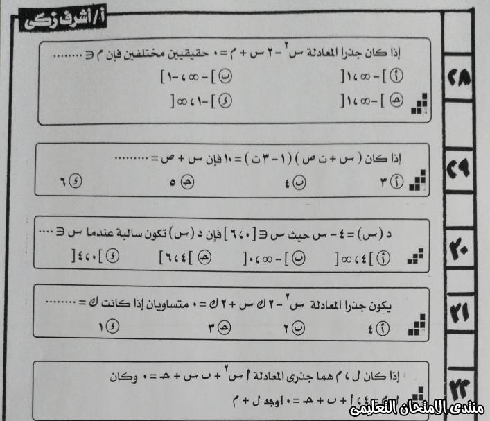 exam-eg.com_157603013356271.png