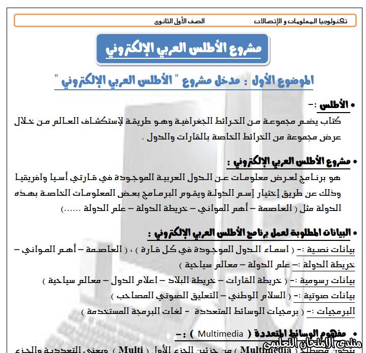 exam-eg.com_157611112529921.png