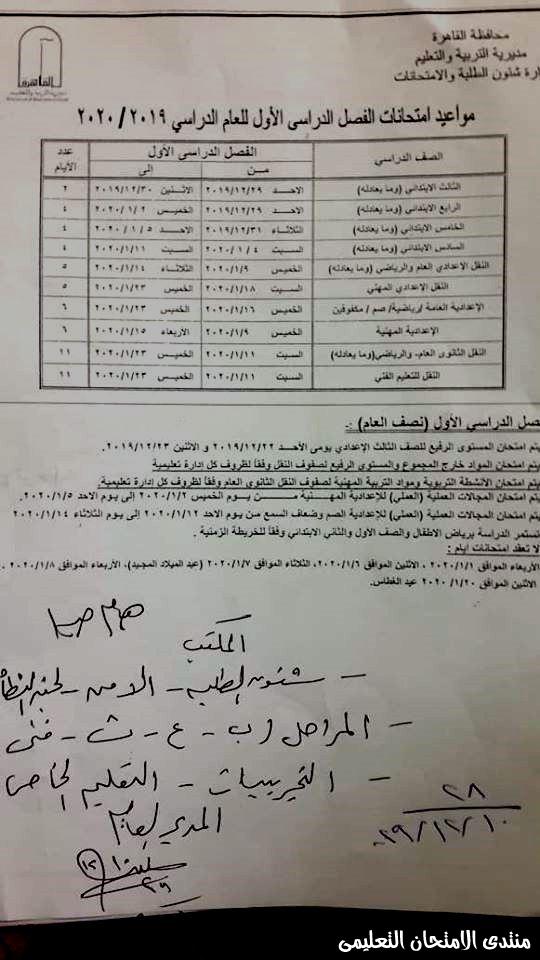 مواعيد امتحانات القاهرة ترم اول