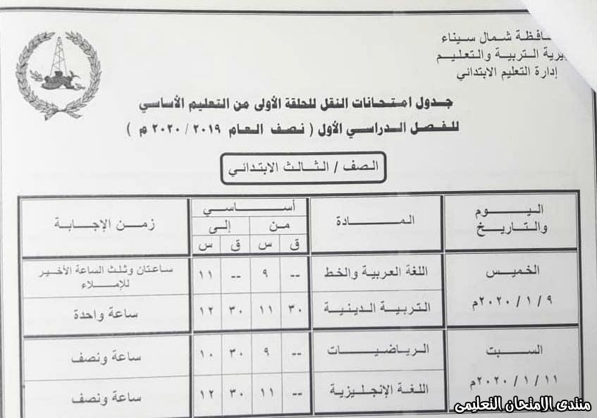 جدول ثالثة ابتدائى بشمال سيناء 2020