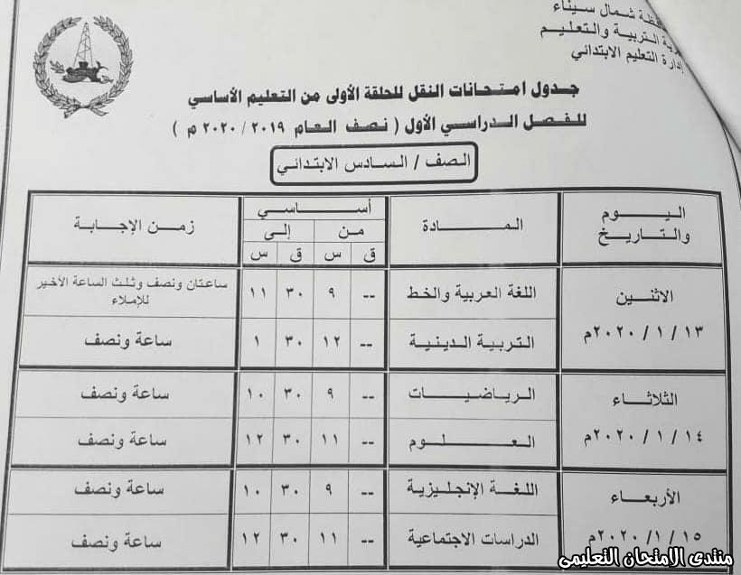 جدول سادسة ابتدائى بشمال سيناء 2020