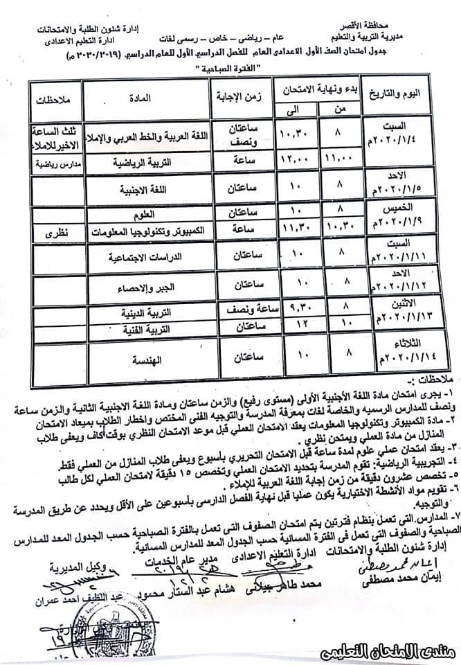 جدول الصف الاول الاعدادى بالأقصر