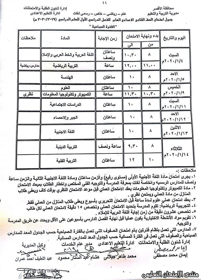 جدول الصف الثانى الاعدادى بالأقصر