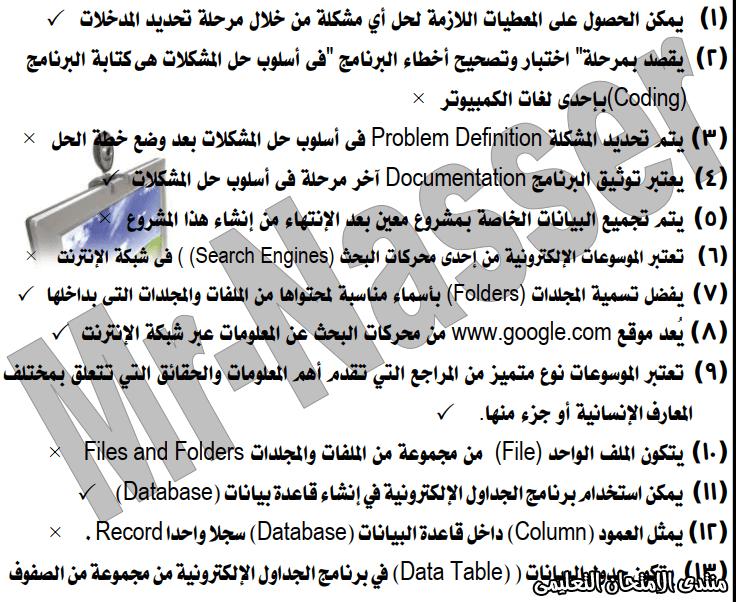 exam-eg.com_157631870599551.png