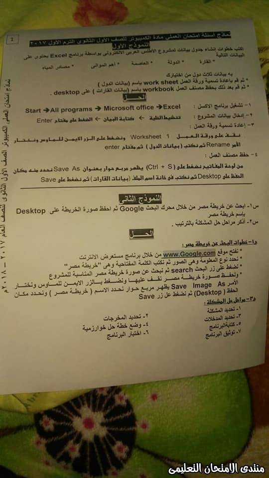 exam-eg.com_157631886281913.jpg