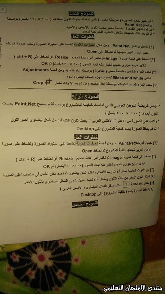 exam-eg.com_157631886284734.jpg