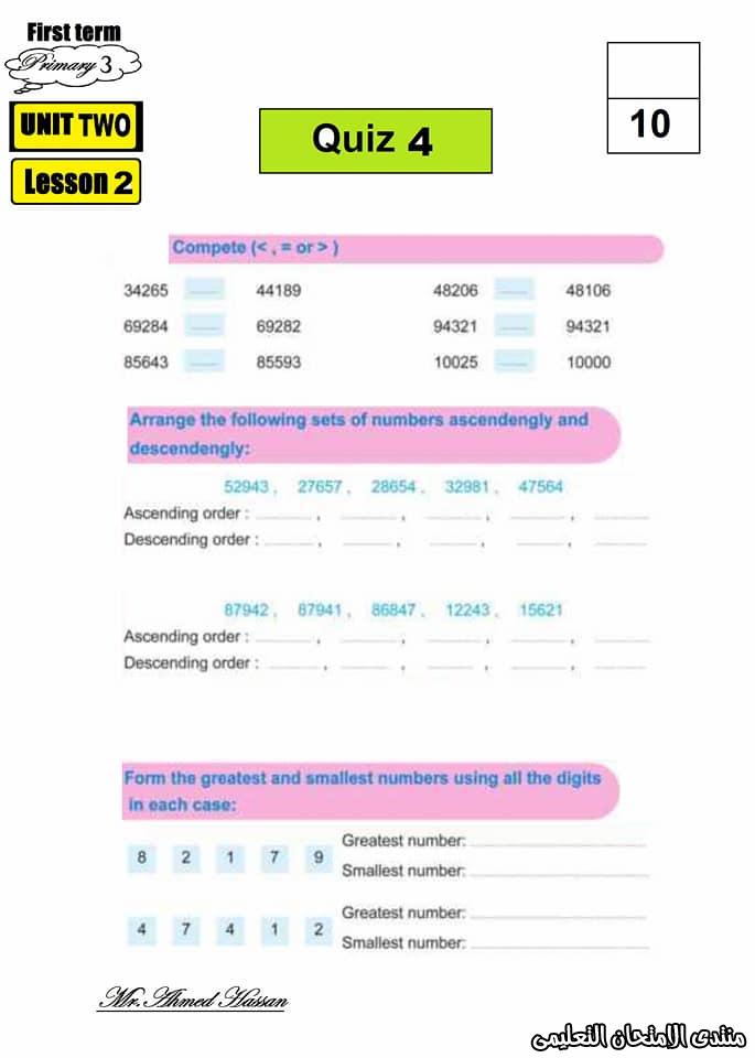exam-eg.com_157636218337517.jpg