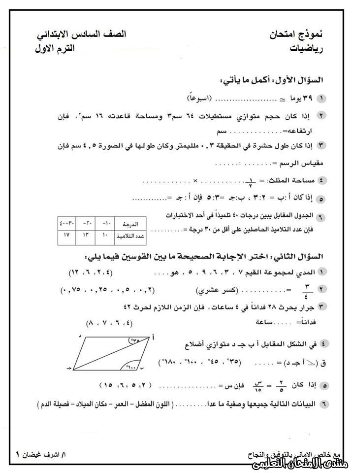 exam-eg.com_157639910761271.jpg