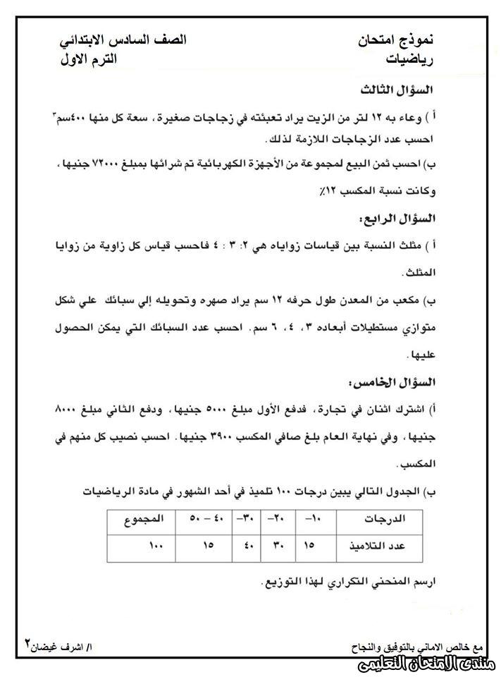 exam-eg.com_157639910765042.jpg