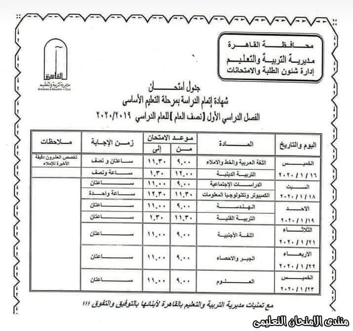 جدول الصف الثالث الاعدادى بالقاهرة