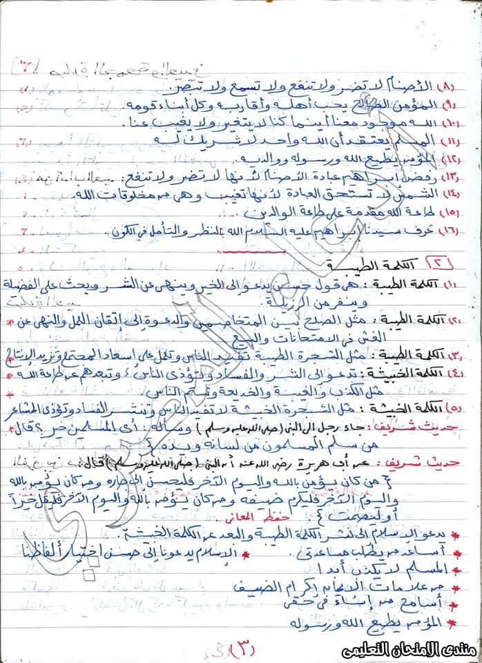 exam-eg.com_157652308423293.jpeg