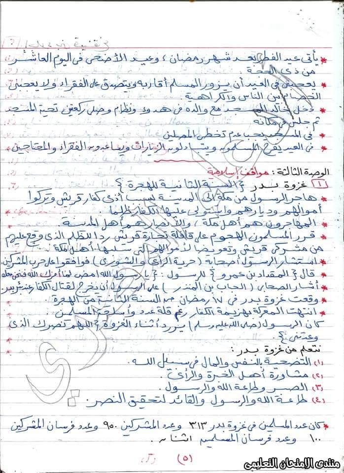 exam-eg.com_157652308433615.jpeg