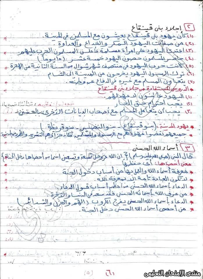 exam-eg.com_157652308439966.jpeg