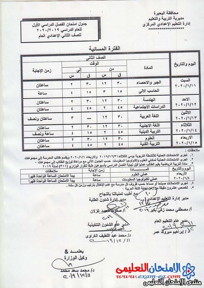 جدول الصف الثانى الاعدادى مسائي بالبحيرة