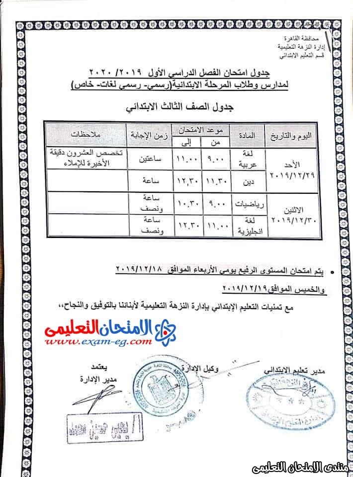 جدول الصف الثالث الابتدائى بالقاهرة
