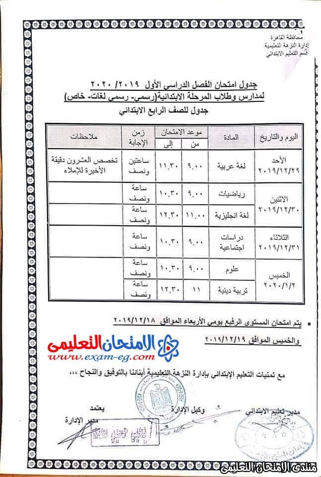 جدول الصف الرابع الابتدائى بالقاهرة