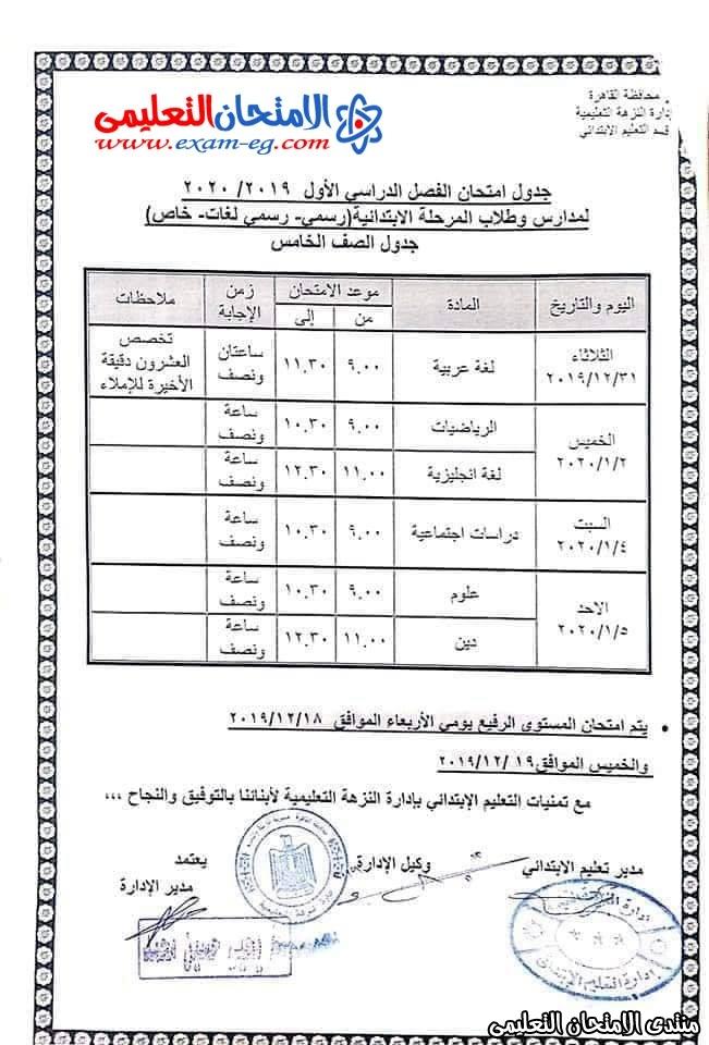 جدول الصف الخامس الابتدائى بالقاهرة