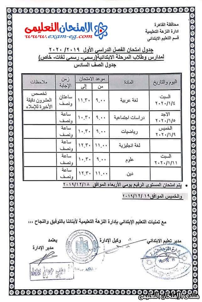 جدول الصف السادس الابتدائى بالقاهرة