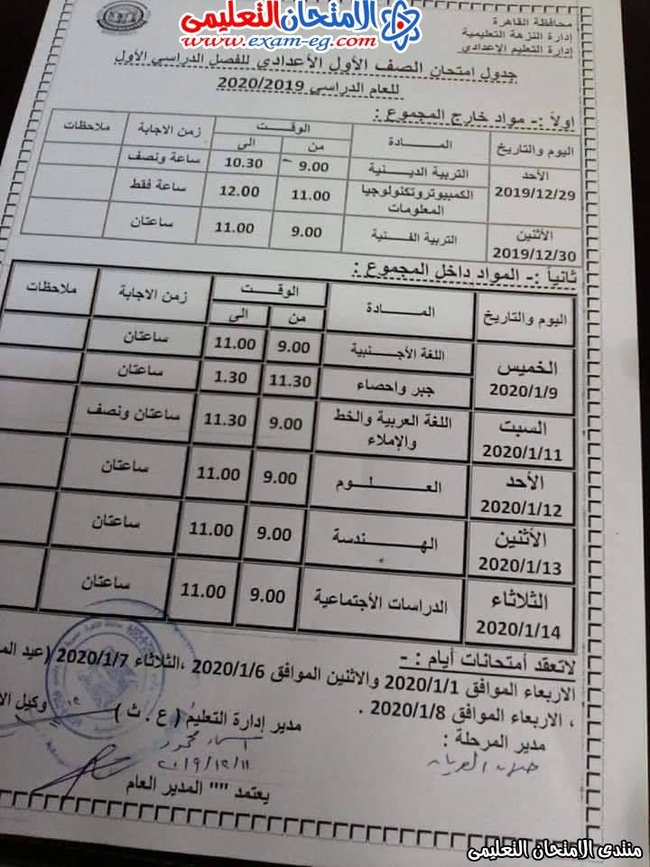 جدول الصف الاول الاعدادى بالقاهرة