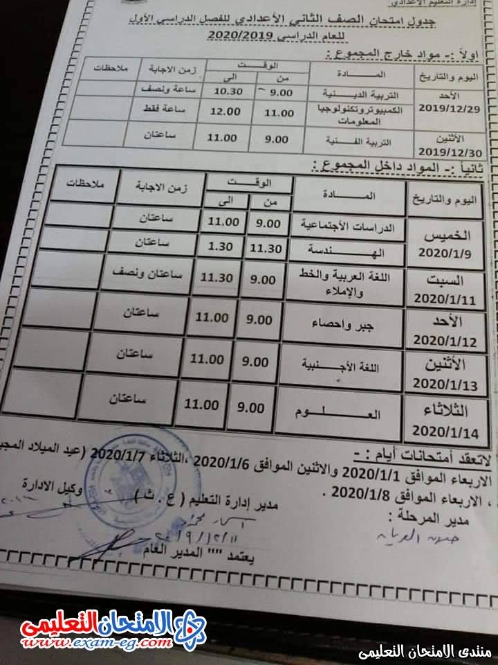 جدول الصف الثانى الاعدادى بالقاهرة