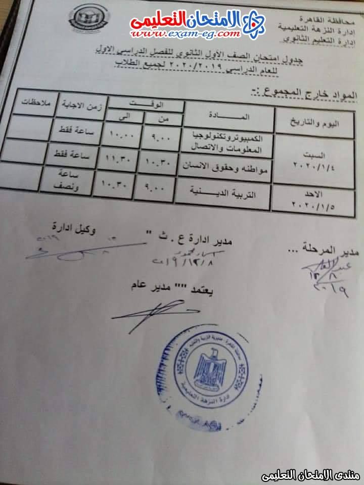 جدول اولى ثانوى مواد لاتضاف للمجموع بالقاهرة