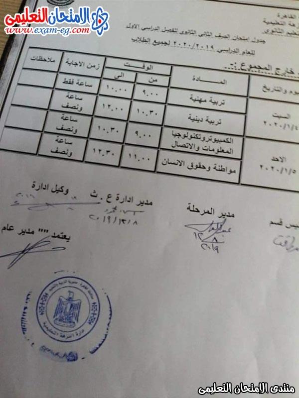 جدول تانية ثانوى مواد لاتضاف للمجموع بالقاهرة