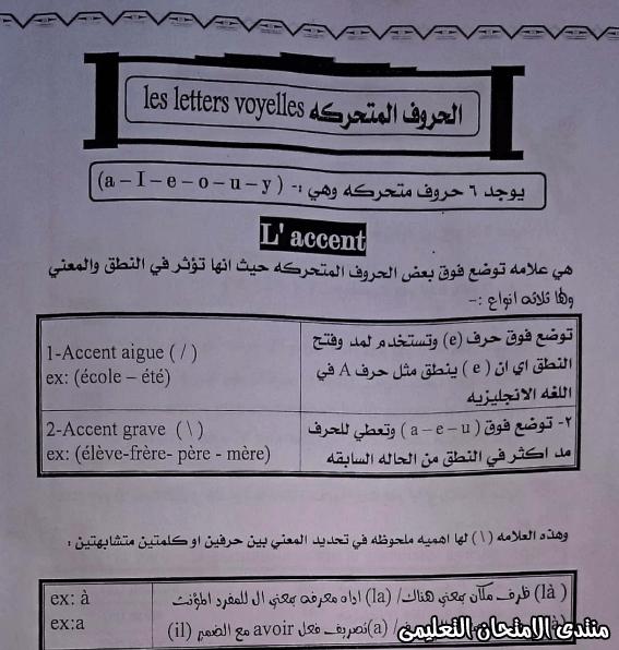 exam-eg.com_15766019754241.png