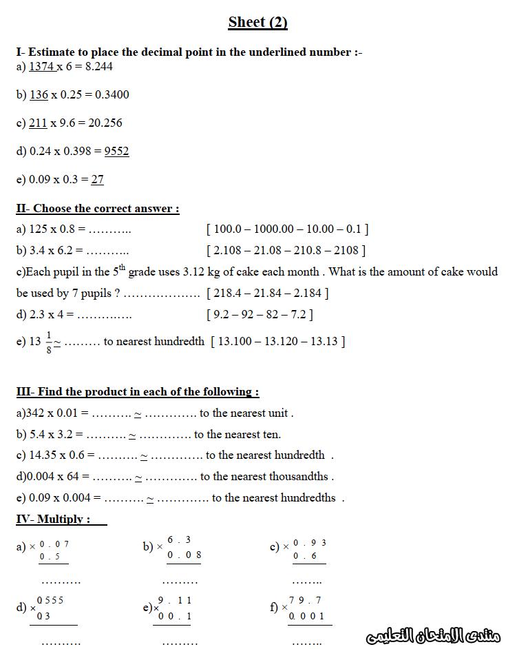 exam-eg.com_157675824231291.png