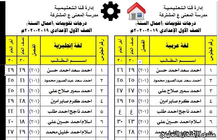 exam-eg.com_157680133659372.jpg