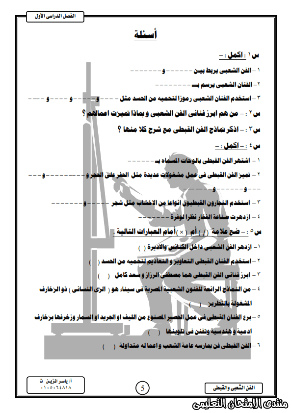exam-eg.com_157685660574193.png