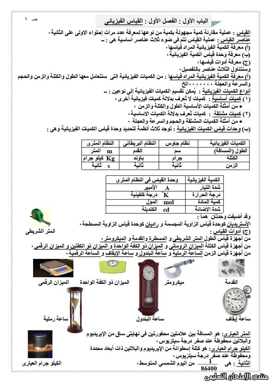 exam-eg.com_157688386830971.jpg