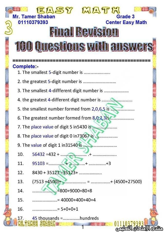 exam-eg.com_157697783505971.jpg